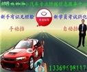 新疆马师傅小汽车专业陪练信息服务中心