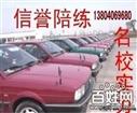 沈阳名校汽车陪练中心◆高质◆高效◆高水准