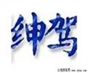上海绅驾为您全面提升驾驶技术 新手陪驾