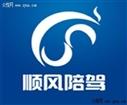 专业至上,服务领先 上海顺风陪驾
